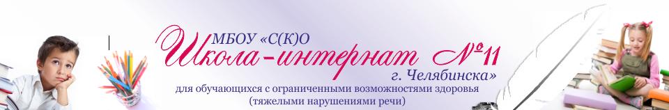 http://internat-11.ru/images/shapka.png